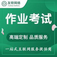作业考试小程序开发微信公众号开发h5设计开发小程序定制开发