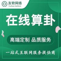 h5设计开发在线算卦小程序开发微信公众号开发小程序定制开发