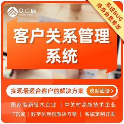 北京软件开发客户关系管理系统