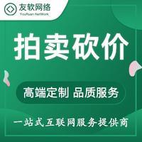 拍卖砍价小程序开发h5设计开发微信公众平台微信小程序定制开发