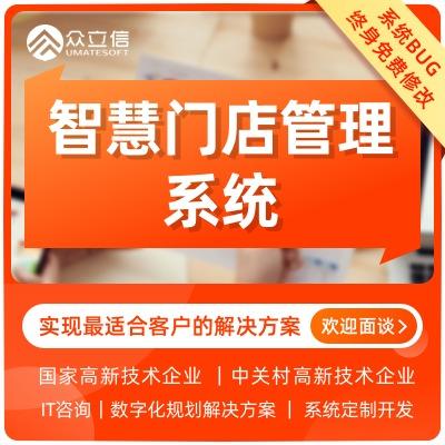 北京软件开发智慧门店关系系统