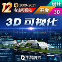 3D可视化3d建模三维模型大数据可视化大屏展示UI设计开发
