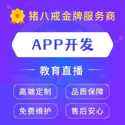 教育直播app|医疗问诊|扫码点餐APP定制开发|餐饮软件