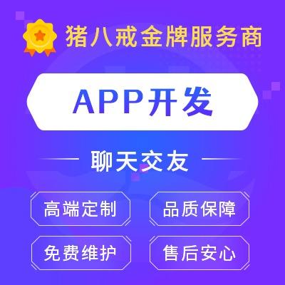 聊天社交app开发/旅游出行app开发/音乐试听软件定制开发