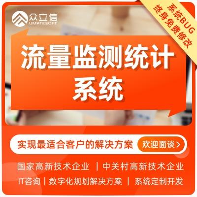 北京软件开发流量监测统计系统