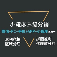【小程序开发】直播app开发 分销团队开发 直销商城开发