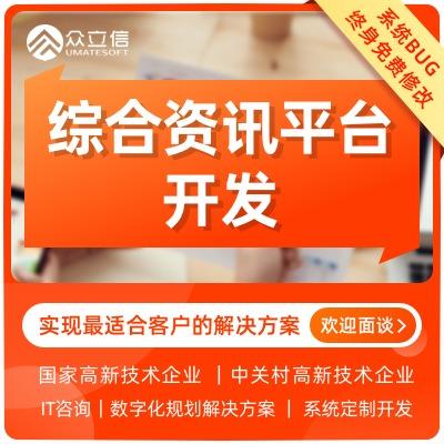 北京软件开发综合资讯平台开发