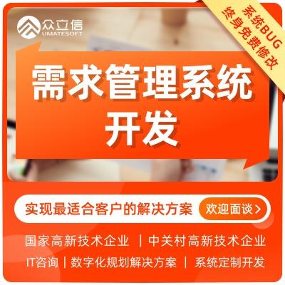 北京软件开发需求管理系统