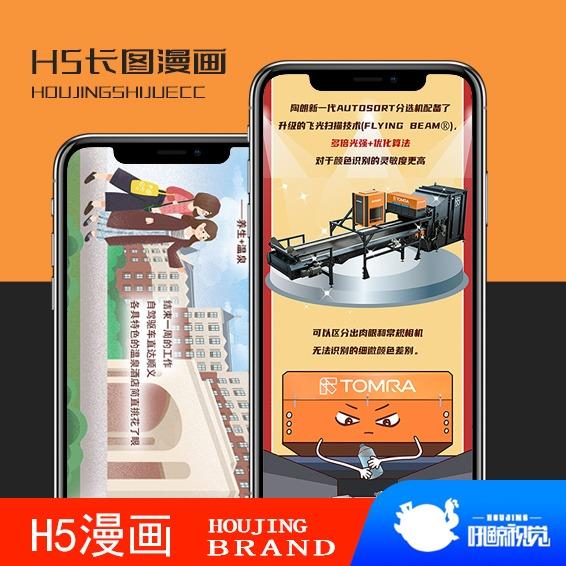 微信h5漫画长条图漫游记h5四多格手机宣传设计定制政府