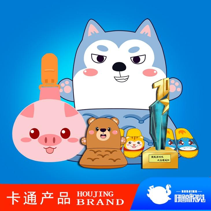 卡通产品毛绒公仔玩具手办儿童书水杯壶包手绘周边电器抱枕设计图