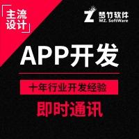 社交APP、即时通讯APP、社交APP源码、社交APP开发