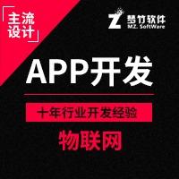 物联网技术开发与应用(APP、小程序、公众号都可以对接实现)