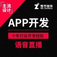 语音社交APP开发、直播APP源码出售、语音直播APP