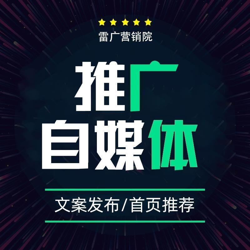 新自 媒体 搜狐号百度百家号天天快报一点资讯代运营游戏 营销 推广