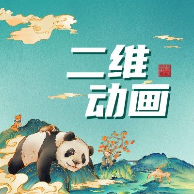 国潮GIF 动画 旅游产业GIF 动画 饮食产业GIF 动画 制作