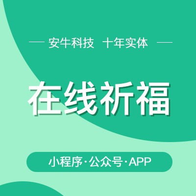 在线祈福上香许愿供花供果佛堂求愿微信小程序开发拜佛微信公众号