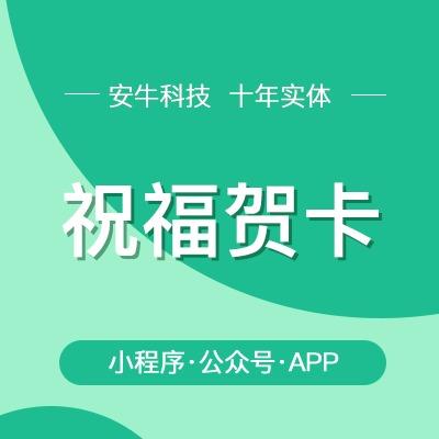 在线祝福贺卡微信小程序开新年祝福贺卡微信公众号定制开发系统