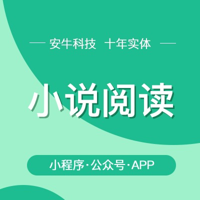 小说阅读微信小程序开发VIP小说小程序开发微信公众号定制开发