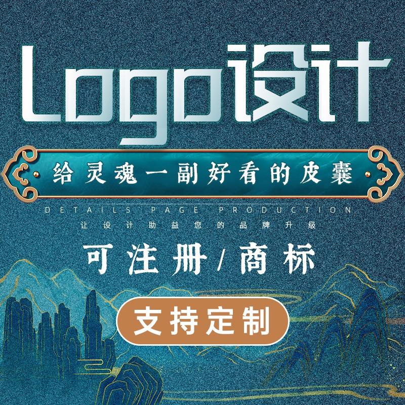 标志设计logo设计VI设计图标图形设计制作商标注册设计