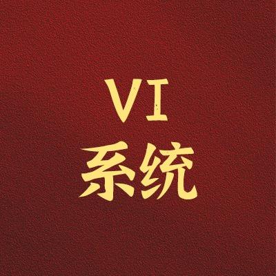 VI系统设计VI手册VI导视辅助图案办公用品礼品企业形象提升