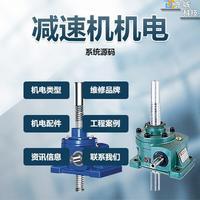 网站建设/减速机机电系统源码/机电类型/维修品牌/机电配件