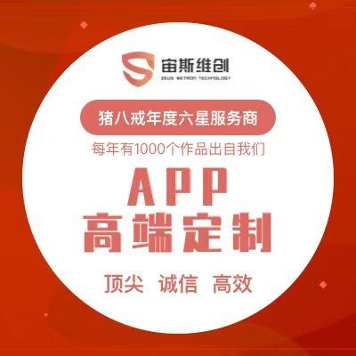 成品app开发教育|社交|商城|团购定制开发