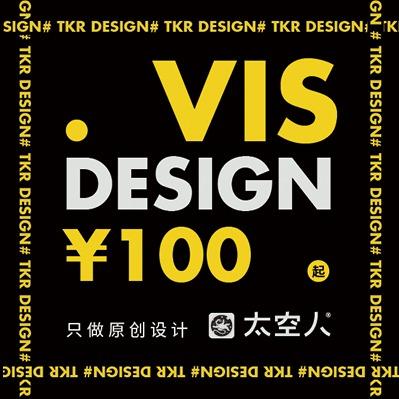 电商行业  全套VI设计、宣传设计