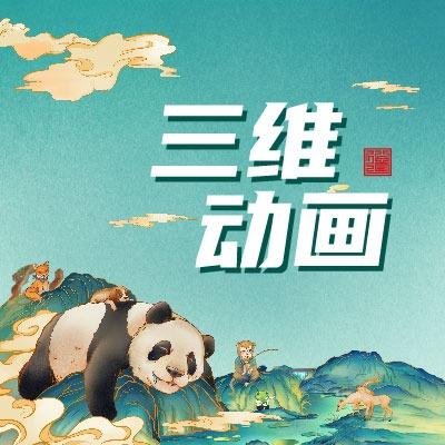 商业 动画 设计IP 动画 设计角色 动画 设计游戏 动画 设计场景 动画 设计