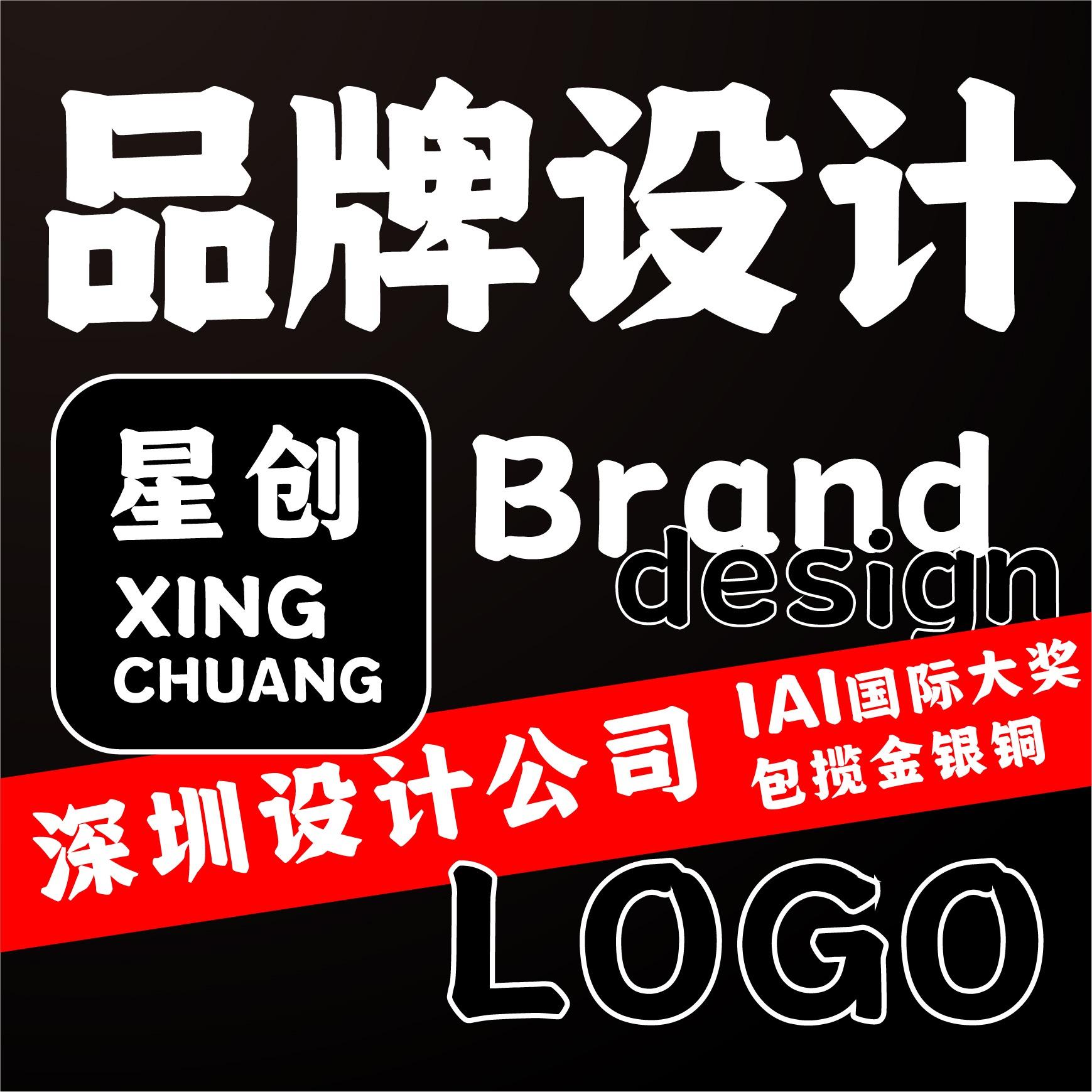 深圳设计教育标志餐饮 LOGO 零售百货电商农业科技企业原创设计