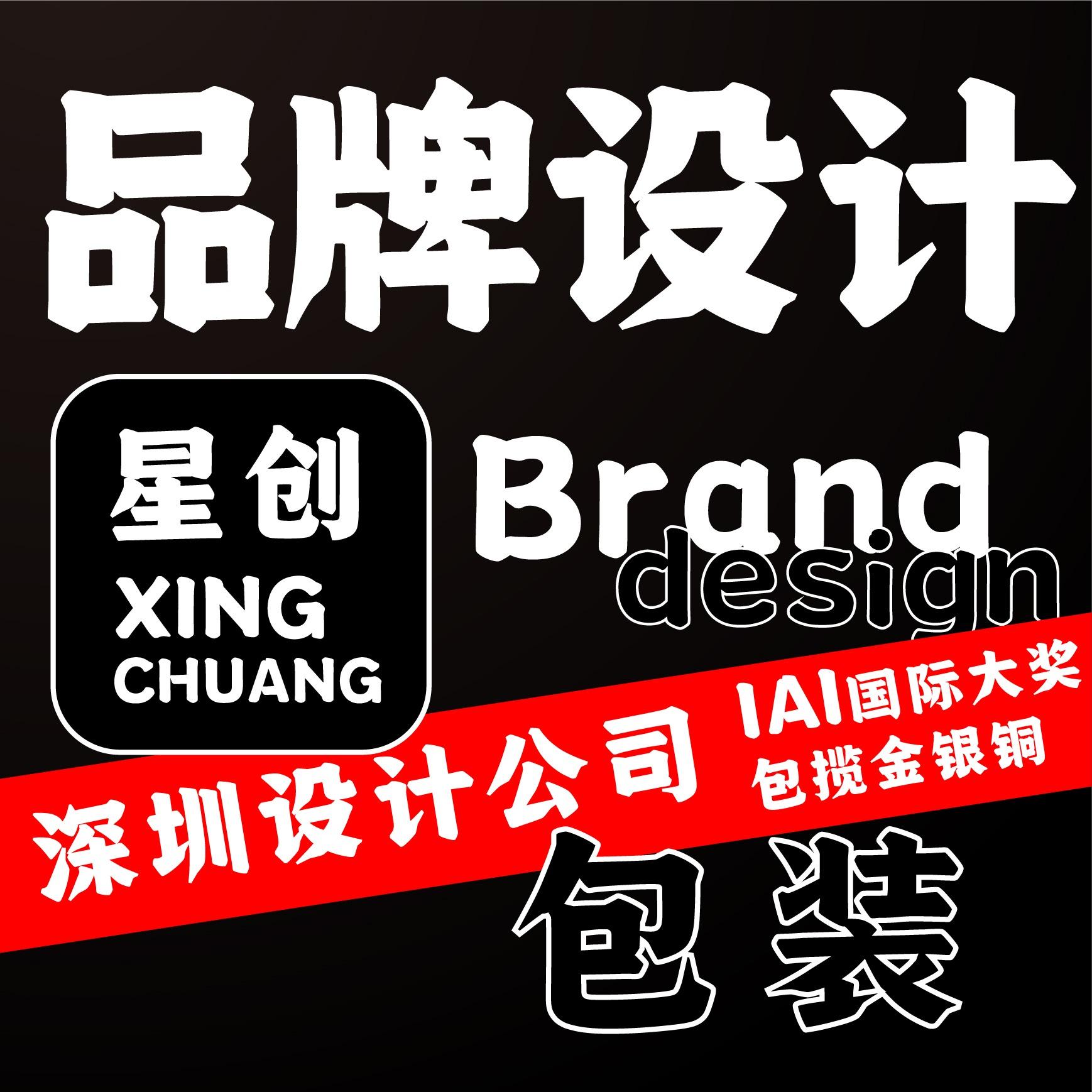 深圳包装设计 3C产品 餐饮食品 零食 礼品包装盒设计 插画