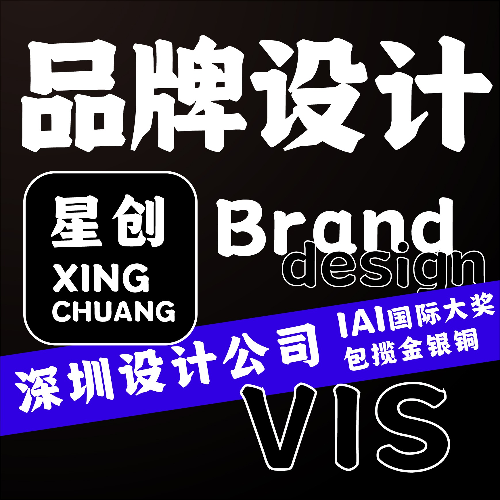 公司VI设计 品牌 升级VI全案策划VI设计深圳设计【包满意】