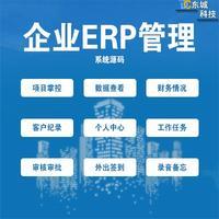 APP开发 /企业ERP管理系统源码/项目掌控/数据查看