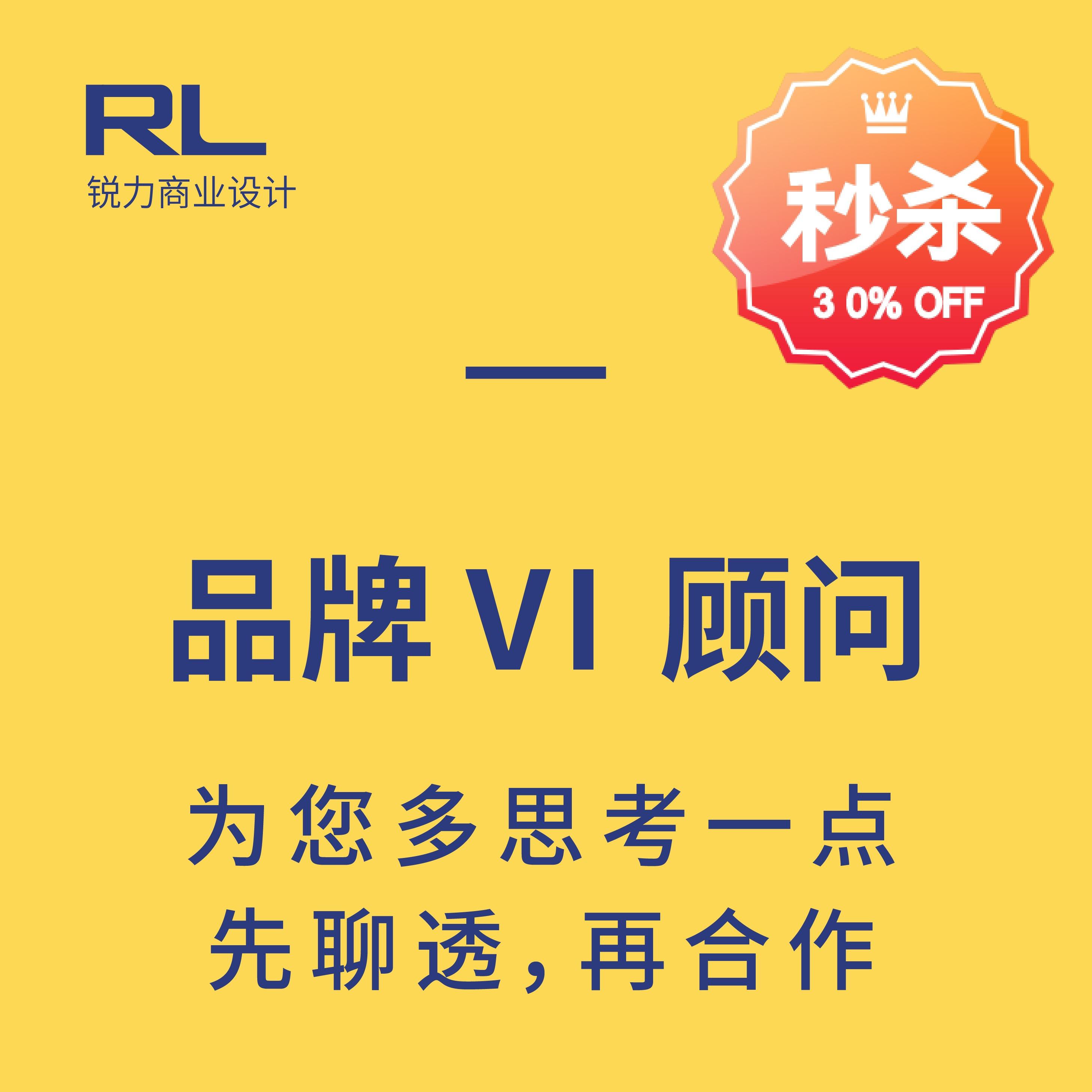 【品牌VI顾问】品牌视觉设计学校教育VIS商标志LOGO餐饮