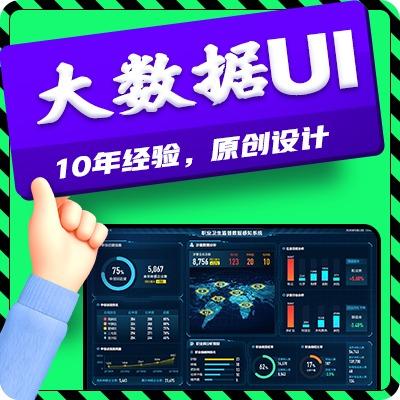 大数据可视化大屏UI设|数字孪生图表地图Echarts网站