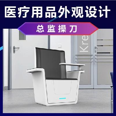 医疗用品艾灸仪体检器械护理洗鼻钣金塑胶工业产品外观结构设计