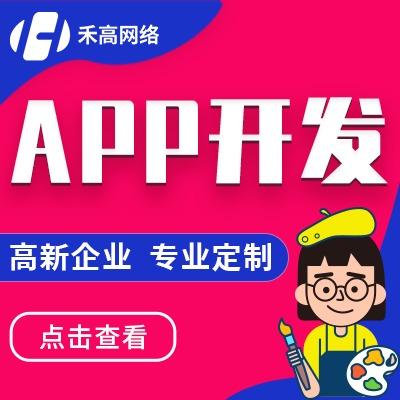 APP开发定制app制作安卓商城交友人力资源众包站教育医疗