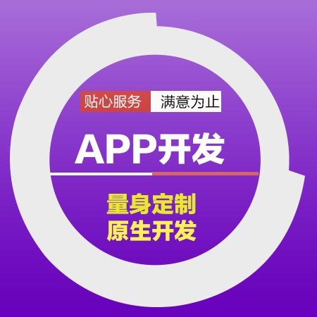 【源码交付】餐饮APP开发点餐外卖配送美食营销连锁管理菜谱