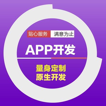 【源码交付】众包APP开发任务平台服务外包需求发布接单