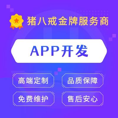 app原生定制开发|app外包开发|IOS安卓开发|社交商城