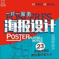 电影海报宣传单宣传片课件设计美化照片户外广告设计制作活动海报