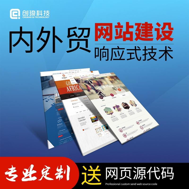 东莞高端网站定制 教育网站 网页开发 视频网站 网站前端开发