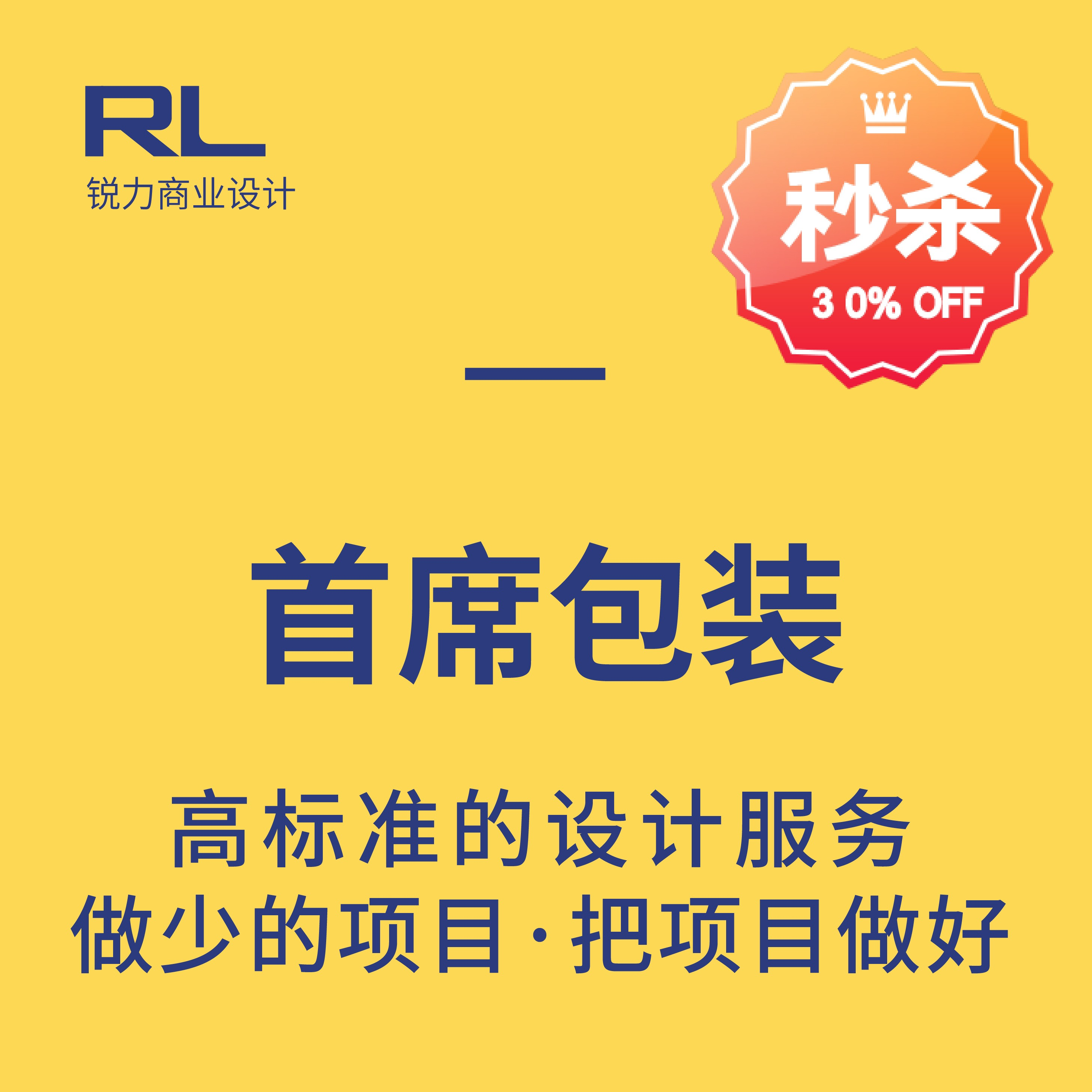 【首席包装】礼盒设计食品袋瓶贴茶叶产品插画化妆品白酒农业大米