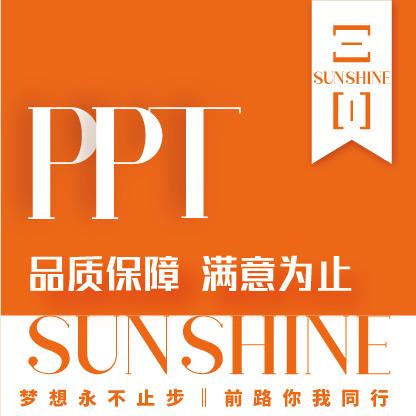竞聘PPT PPT策划 PPT设计路演 毕业答辩PPT