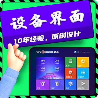 产品/ui 设计 电视 界面 网页 设计  软件界面设计 自助机大屏可视化