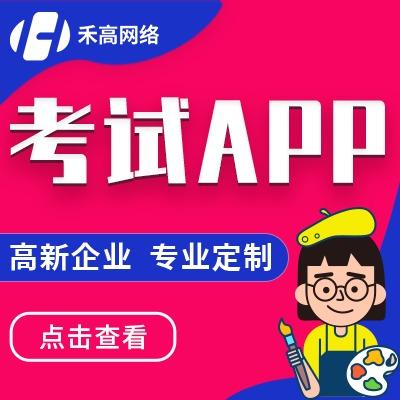APP开发成品app设计安卓IOS界面定制题库答题模拟考试