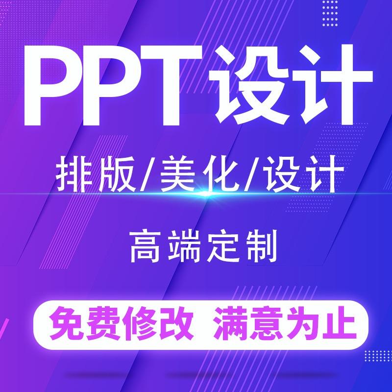 PPT制作美化公司介绍产品项目发布招商演讲PPT设计优化定制