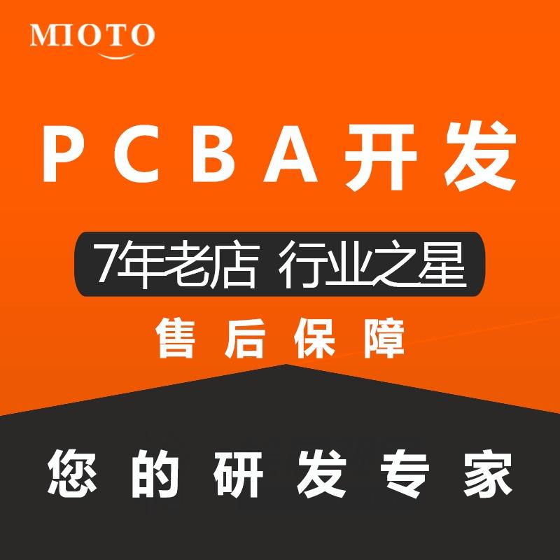 智能硬件PCBA物联网开发语音模组电路设计工业网关产品研发