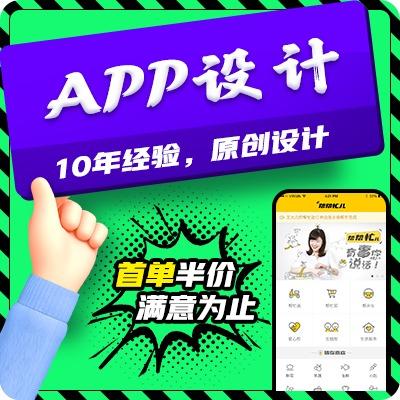 UI  设计 APP UI  设计  移动 端 UI 交互整套 设计 app 设计 界面设