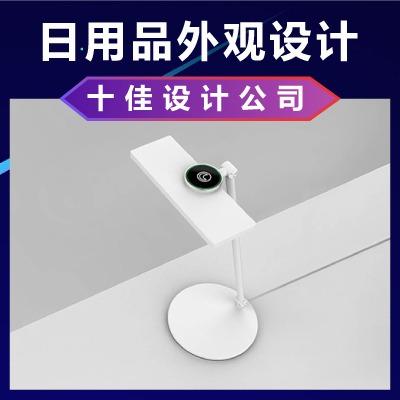 日用品儿童折叠教育台灯加湿器遥控器工业产品外观外形结构设计