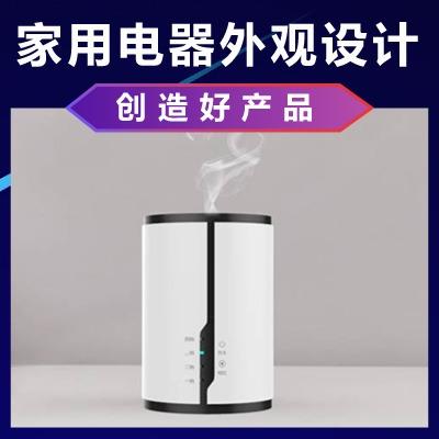 家用电器加湿器除湿机香氛薰机补水仪消毒机工业产品外观结构设计